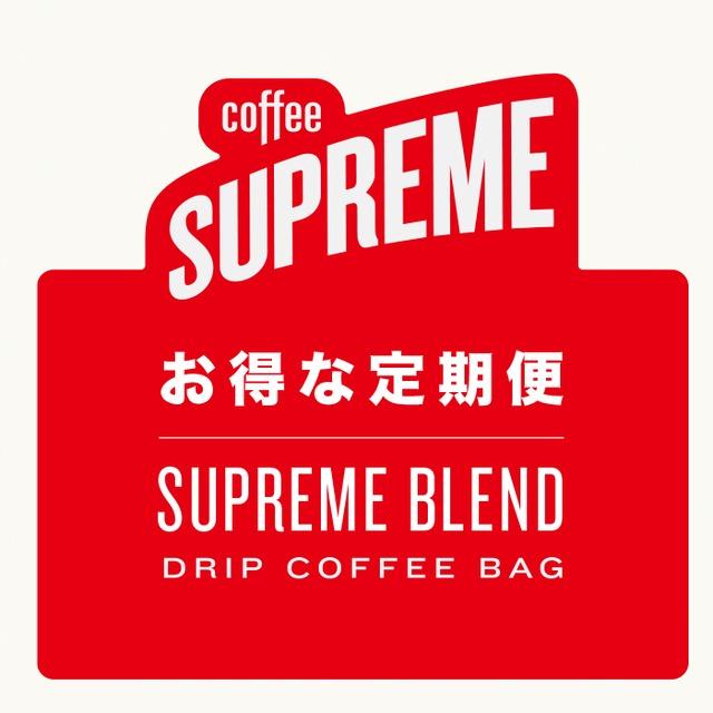 【送料込】お得なドリップバッグサブスクリプション SUPREME BLEND