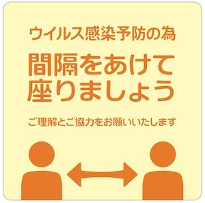 感染予防ベンチ用シール デザイン④(5枚入り)