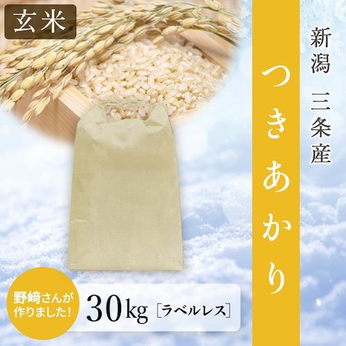 【雪彩米】《玄米》令和3年産 三条産 新米 つきあかり 30kg