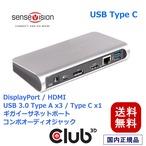 【CSV-1560】 Club3D SenseVision USB Type C MST ドッキング ステーション Docking Station 4K DisplayPort / HDMI デュアルディスプレイ USB3.0 Type A Type C PD 60W 給電