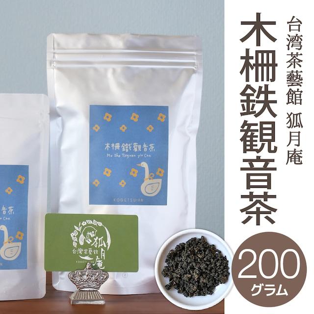 木柵鉄観音/茶葉 200g