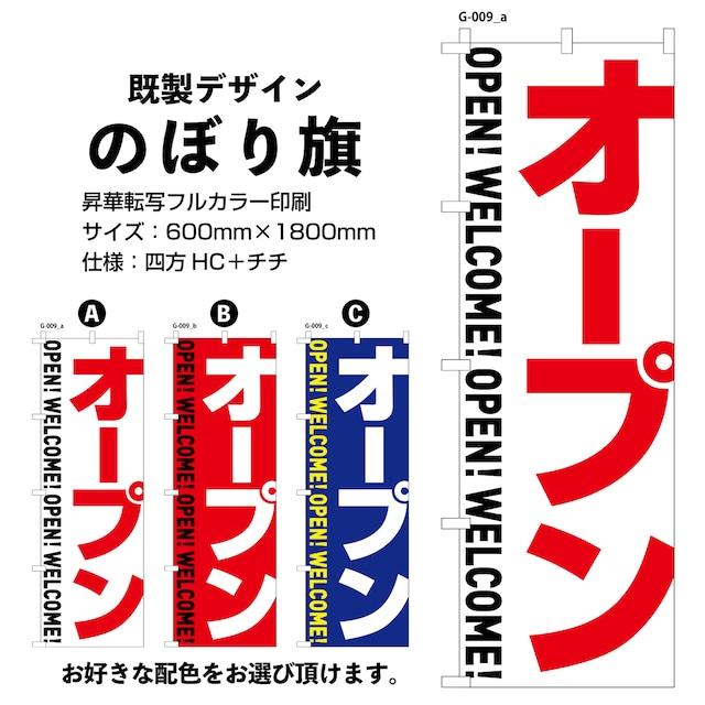 オープン【G-009】のぼり旗