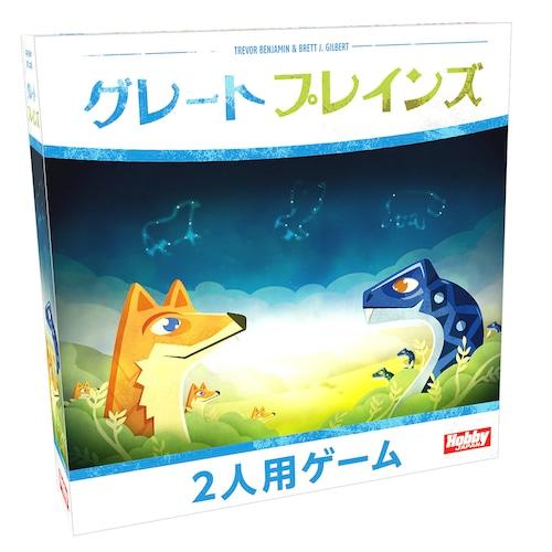 グレートプレインズ 日本語版