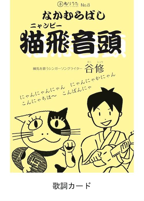 ねりうた #08 「猫飛音頭」歌詞カード