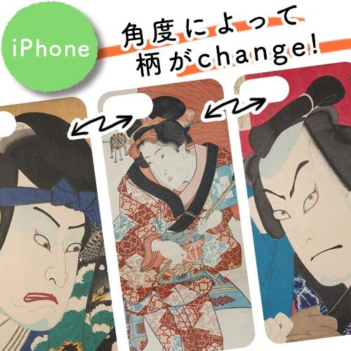 【送料無料】【半額!】和柄iPhone7/8/SE(第2世代)用ケース/3枚の浮世絵が楽しめる!レトロJAPAN其の二《美男美女》