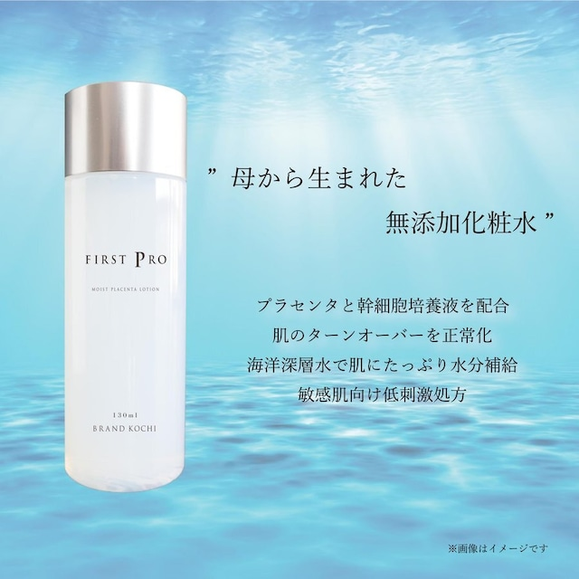 「FIRST PRO」化粧水 先行予約で今だけ16%OFF!!