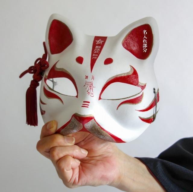 狐面 紅白に金/名入れ対応 和風・和装ハロウィン/パーティに【大輪】