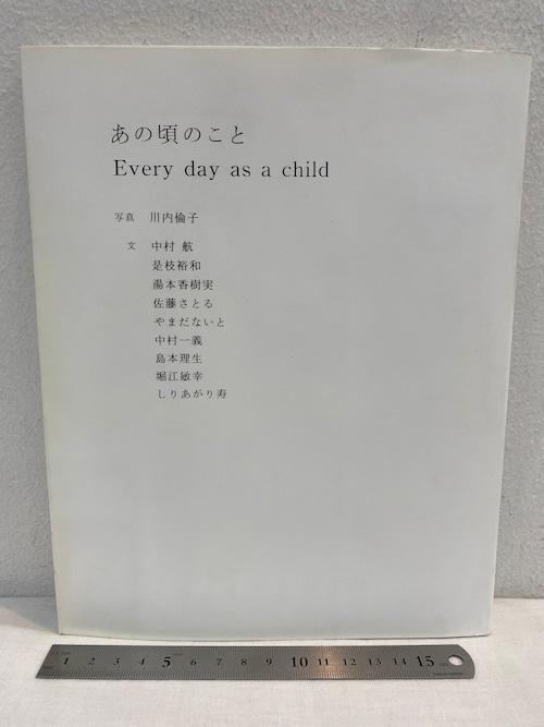 あの頃のこと Every Day as a Child 川内倫子写真集