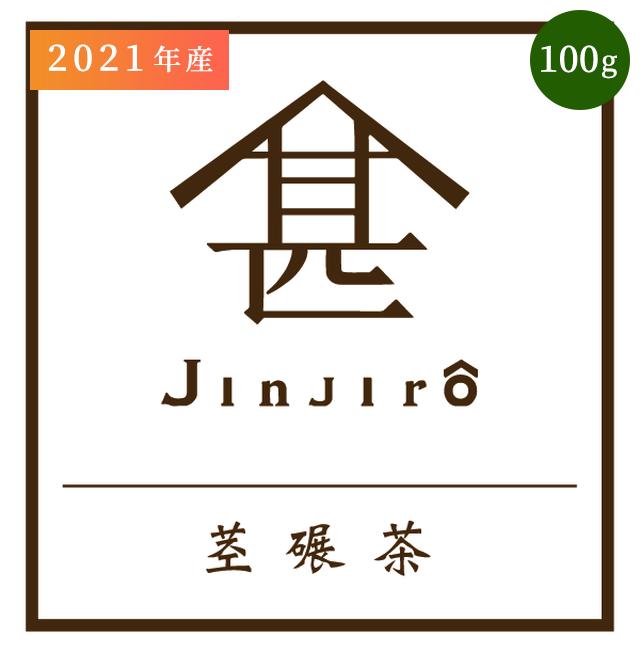 [100g]茎碾茶 2021年産