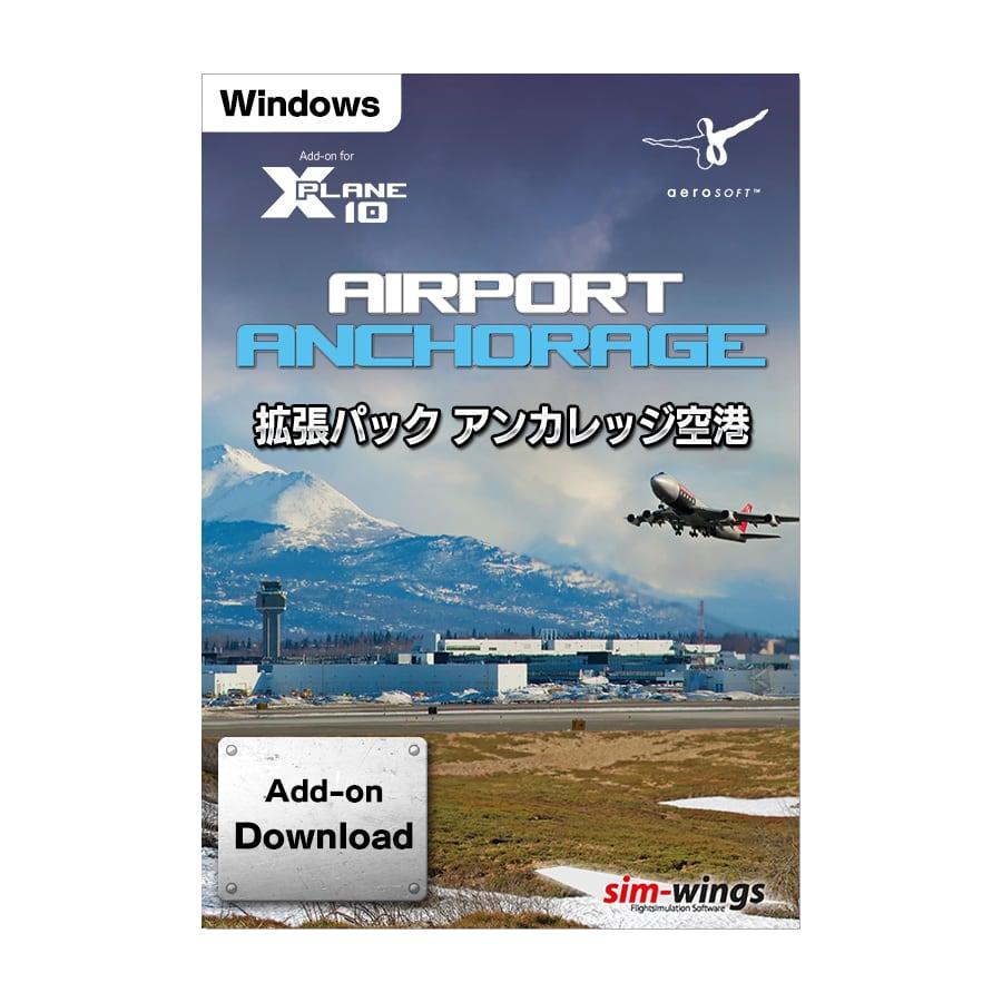 Xプレイン10拡張パック アンカレッジ空港