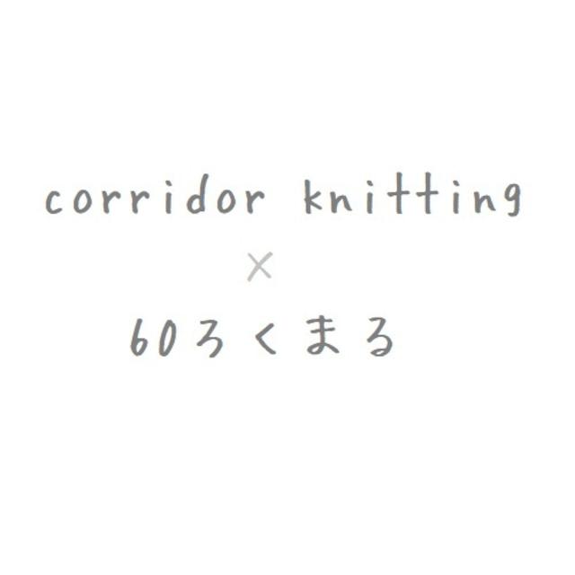 コリドーニッティング編み物 パターン