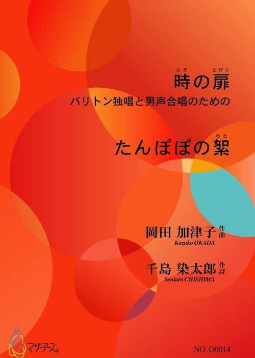 O0014 時の扉/たんぽぽの絮(バリトン独唱,男声合唱/歌/岡田加津子/楽譜)
