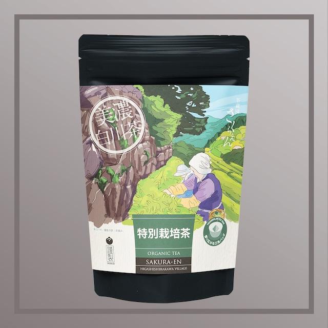 特別栽培茶 3g×9ヶ/ティーバッグ