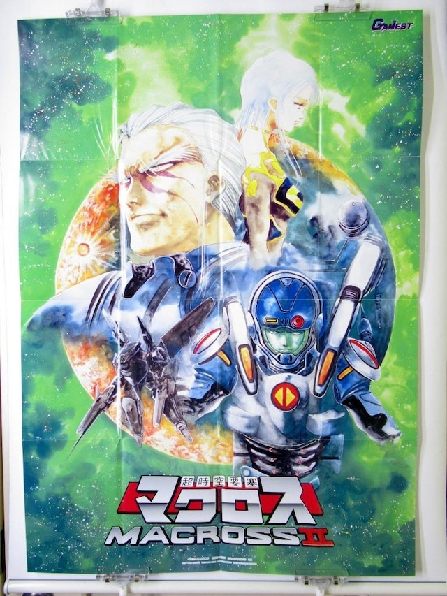 Macross II - A1 size Japanese Anime Poster Gamest August 1993