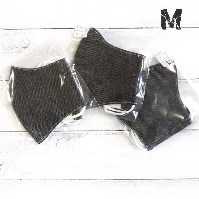【おおやまとみこ】立体布マスク(デニム)・レディースサイズ/マスク
