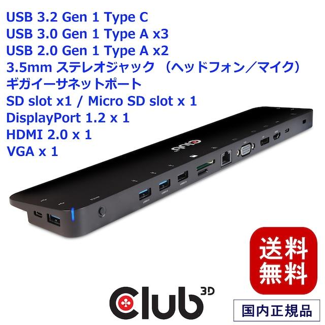 【CSV-1562】Club3D USB 3.2 Gen1 Type C ユニバーサル トリプル 4K チャージング ドッキングステーション Charging Dock