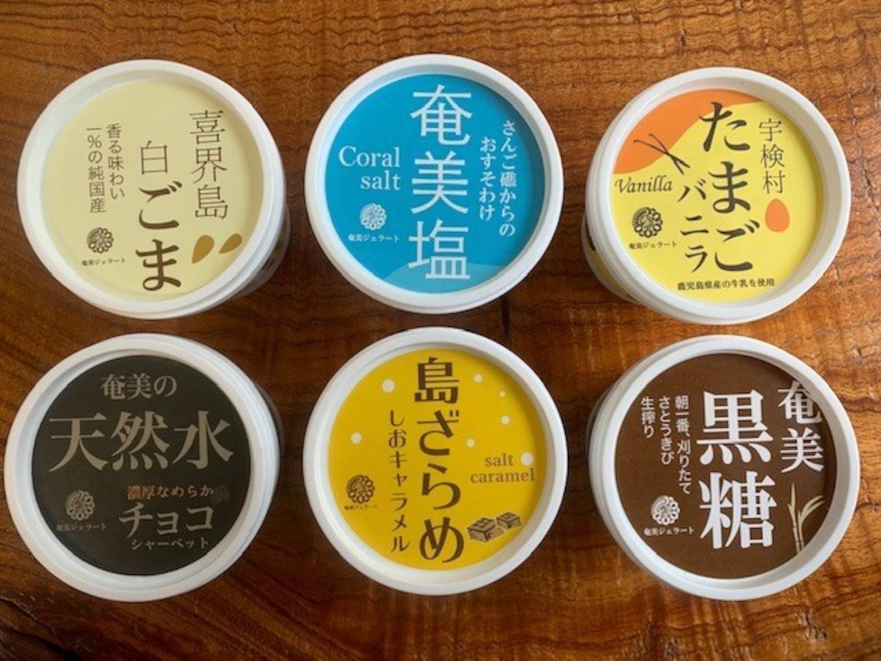 奄美ジェラートお試しセット(6個入)