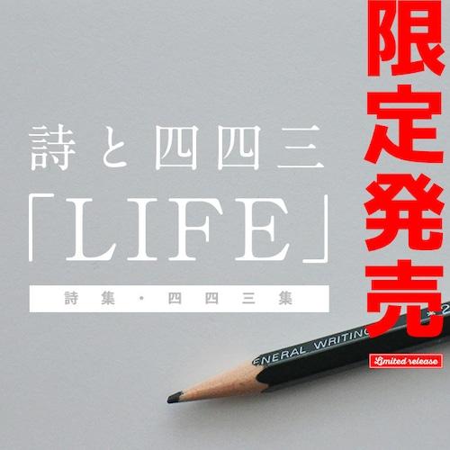 限定2名|詩集と四四三集「LIFE」