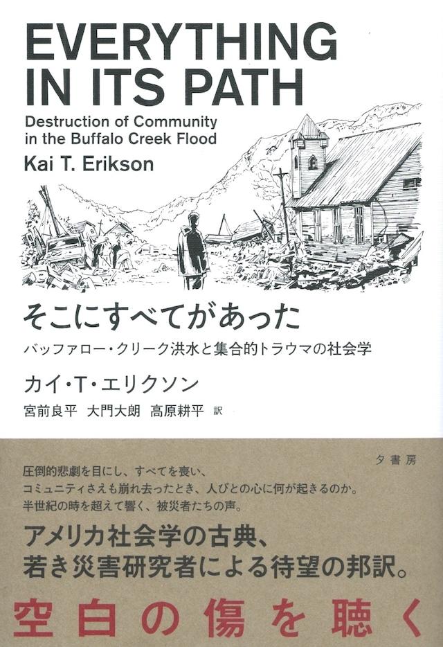 そこにすべてがあった——バッファロー・クリーク洪水と集合的トラウマの社会学