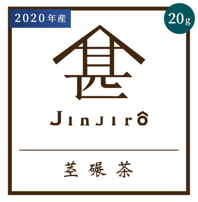 [20g]茎碾茶 2020年産