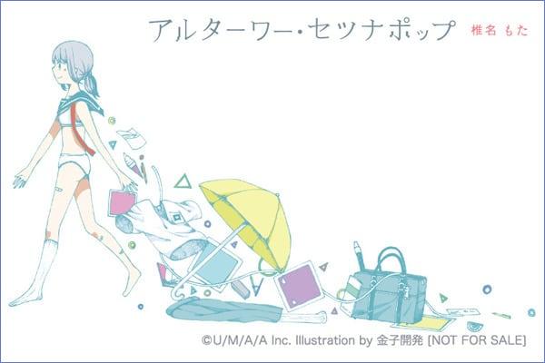 椎名もた / アルターワー・セツナポップ(初回生産限定盤) - 画像2