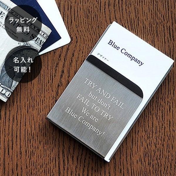 マネークリップ メンズ 名入れ マネー&カードクリップ tu-0409