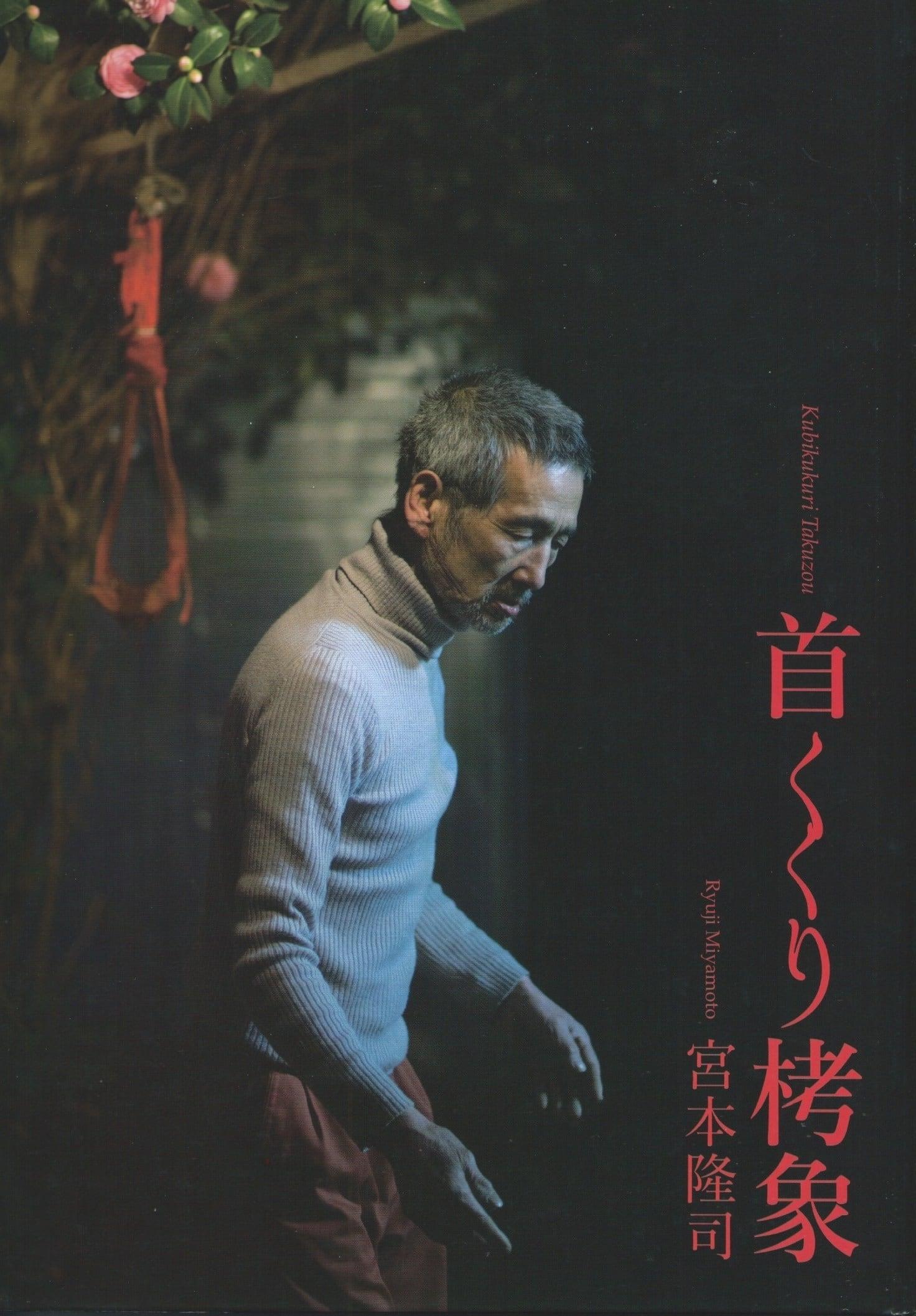 首くくり栲象 / 宮本隆司写真集