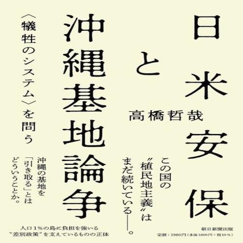 [コース22] 高橋哲哉の市民哲学セミナー Part3-沖縄基地論争と犠牲のシステム