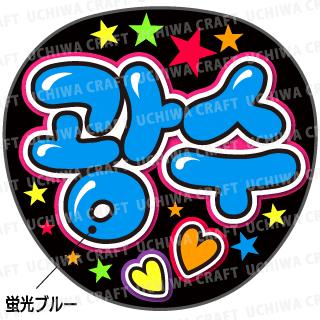 【蛍光プリントシールU】【SUPERNOVA/キム・グァンス】K-POPのコンサートやツアーに!手作り応援うちわでファンサをもらおう!!!
