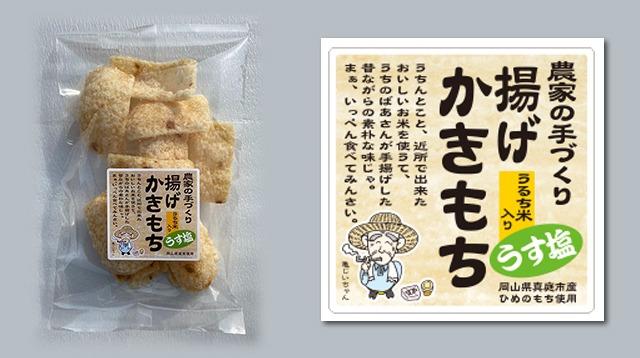 亀(うるち米入り):揚げかきもち(うす塩)10袋入り(110gx10袋)