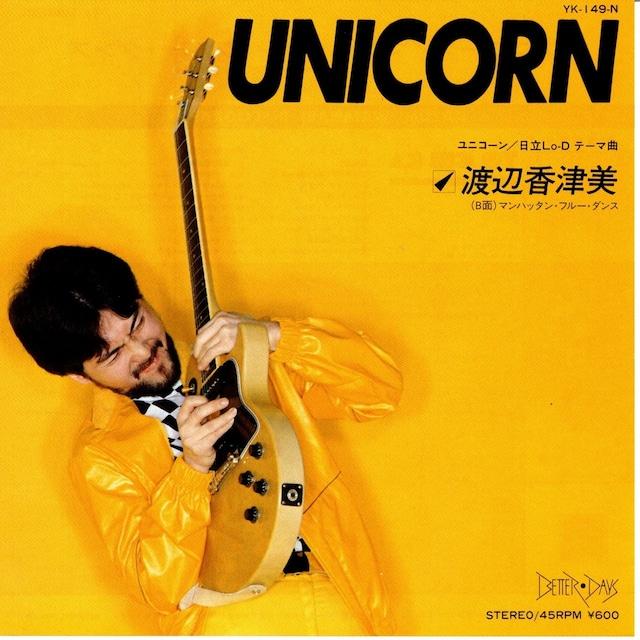 【7inch・国内盤】渡辺香津美 / Unicorn