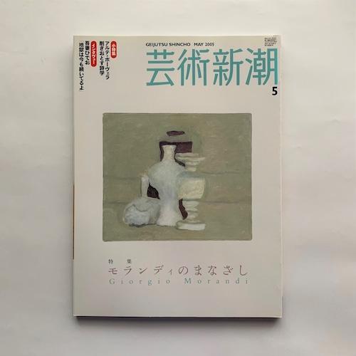 モランディのまなざし  /  芸術新潮 通巻665号