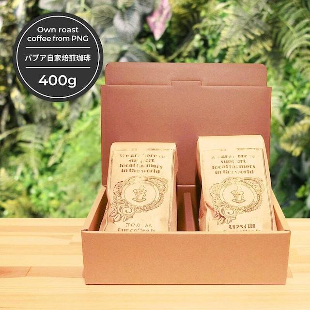 パプアニューギニア自家焙煎コーヒー 400g(200gx2個入り)