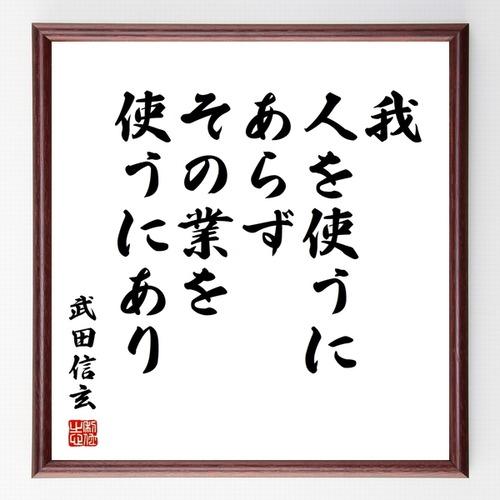 武田信玄の名言書道色紙『我、人を使うにあらず、その業を使うにあり』額付き/受注後直筆(千言堂)Z0715