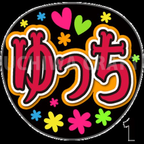 【プリントシール】【SKE48/チームK2/白井友紀乃】『ゆっち』コンサートや劇場公演に!手作り応援うちわで推しメンからファンサをもらおう!!
