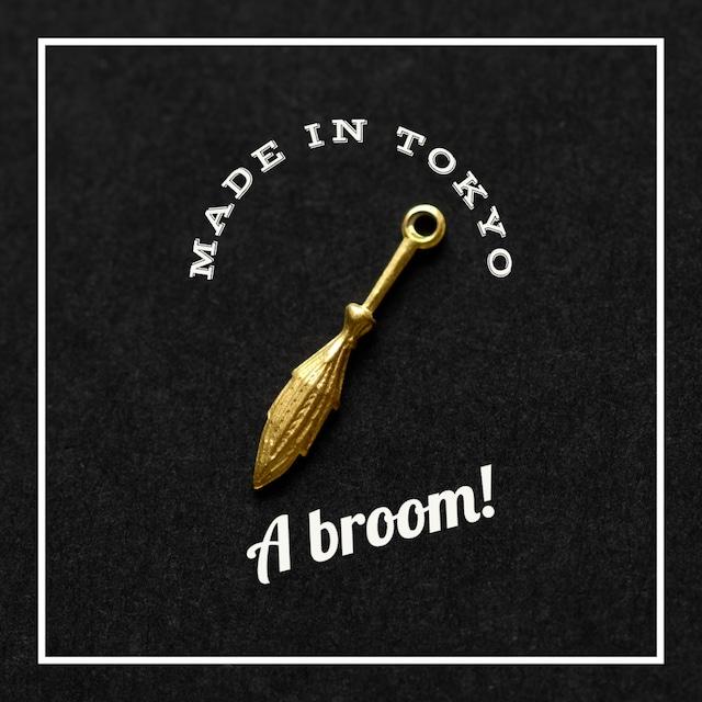 【2個】チャーム 箒 約14.8 mm(日本製、真鍮、無垢)