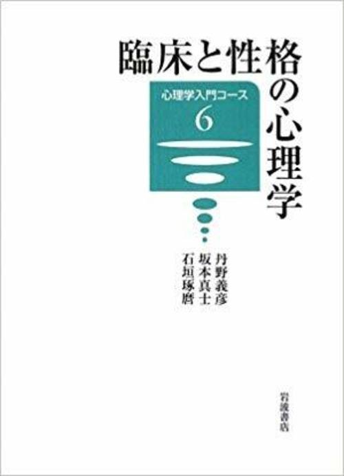 臨床と性格の心理学 (心理学入門コース 6)