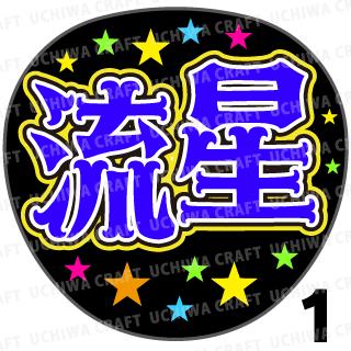 【プリントシール】【ジャニーズWEST/藤井流星】『流星』コンサートやライブに!手作り応援うちわでファンサをもらおう!!!