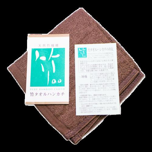 竹 タオル ハンカチ コーヒ 25*25 4582201781118 消臭・抗菌 竹 清潔 吸水 フェイスタオル
