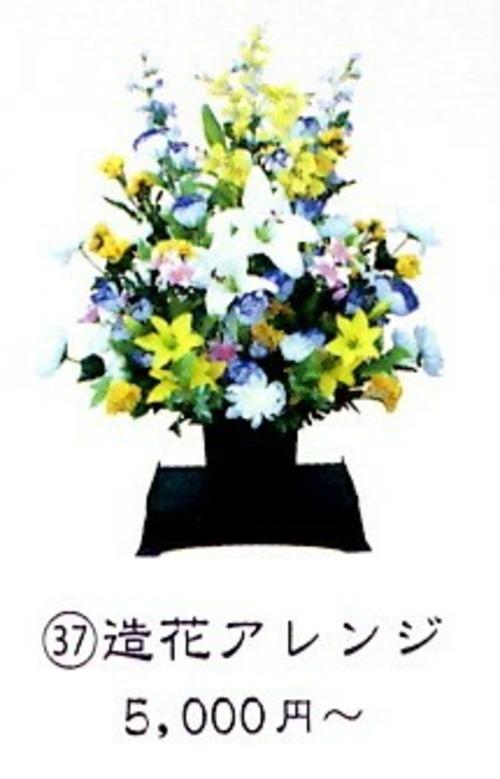 ㊸造花アレンジメント【一対】