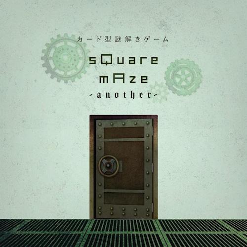 カード型謎解きゲーム sQuare mAze -another- (スクエアメイズアナザー)