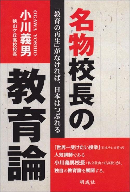 名物校長の教育論-「教育の再生」がなければ、日本はつぶれる