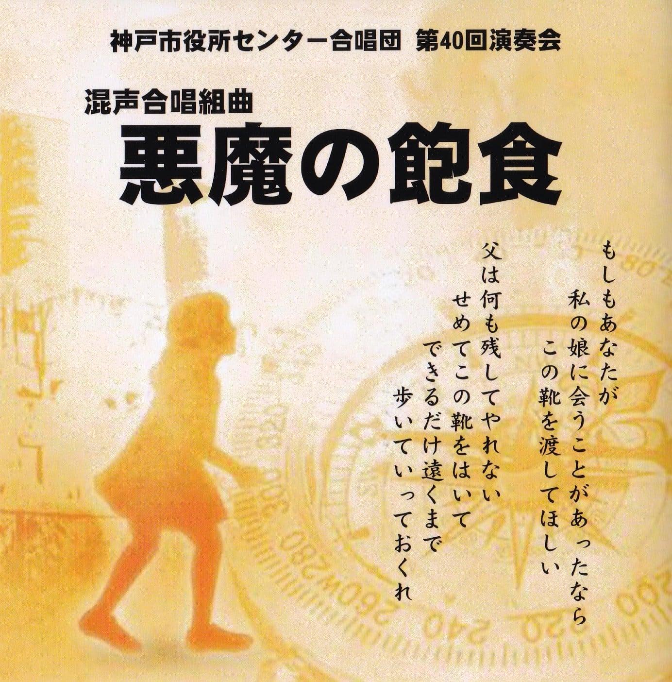 神戸市役所センター合唱団 第40回定期演奏会 混声合唱組曲 「悪魔の飽食」(CD)
