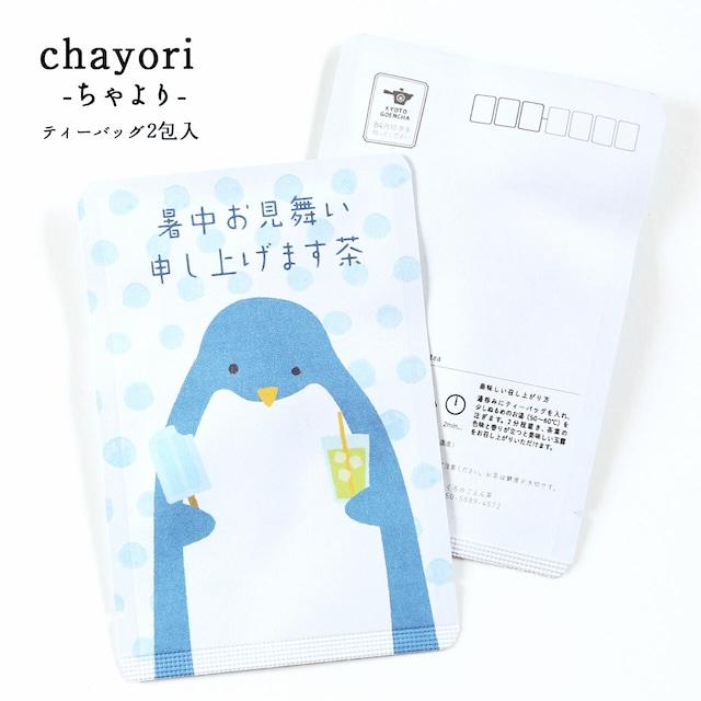 暑中お見舞い申し上げます茶・ペンギンさん|chayori |玉露ティーバッグ2包入|お茶入りポストカード