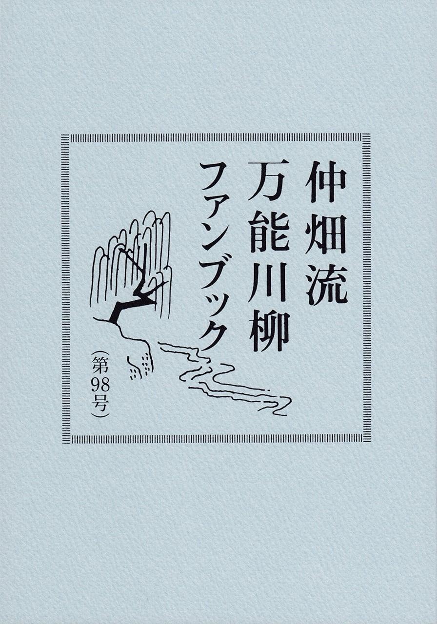 万能川柳ファンブック<第98号>