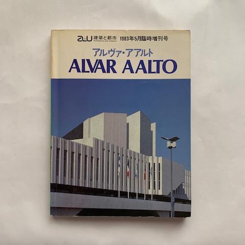 建築と都市 a+u 1983年5月臨時増刊号 アルヴァ・アアルト作品集