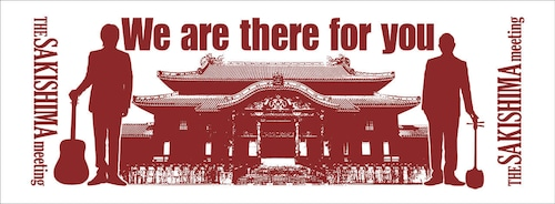 [We are there for you 手拭]THE SAKISHIMA meeting
