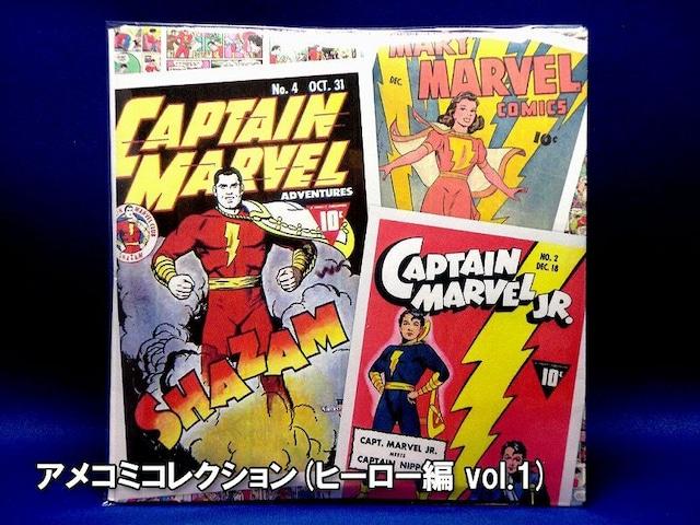アメコミ アメリカンコミック スーパーヒーロー vol.1