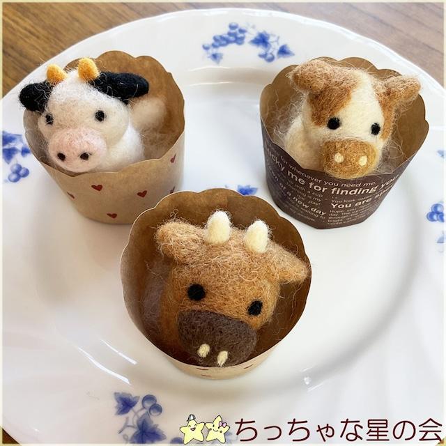 NPO法人ちっちゃな星の会:羊毛フェルト*うしさんカップケーキ*選べる3種類