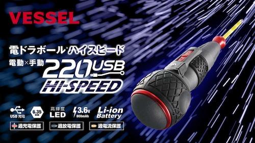 VESSEL 電ドラボール ハイスピード 220USB-S1